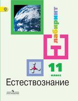 Естествознание. 11 класс. Учебник