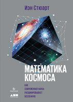 Математика космоса