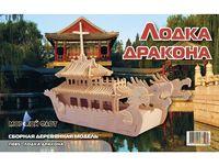 """Сборная деревянная модель """"Лодка Дракон"""" (4 пластины)"""