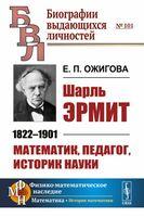 Шарль Эрмит. 1822-1901 годы (м)