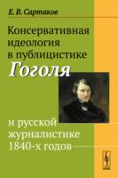 Консервативная идеология в публицистике Гоголя и русской журналистике 1840-х годов