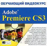 Обучающий видеокурс Adobe Premiere CS3 (для английской версии)