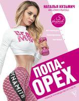 Попа-Орех