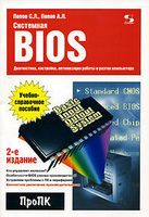 Системная BIOS. Диагностика, настройка, оптимизация работы и разгон компьютера