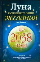 Луна исполняет ваши желания на деньги. Лунный денежный календарь на 30 лет до 2038 года