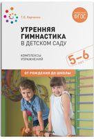 Утренняя гимнастика в детском саду. 5-6 лет. Комплексы упражнений. ФГОС
