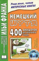Немецкий шутя. 400 анекдотов для начального чтения