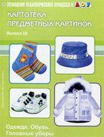 Картотека предметных картинок Выпуск 18. Одежда, обувь, головные уборы