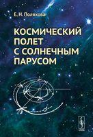 Космический полет с солнечным парусом