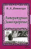 Литературное Замоскворечье
