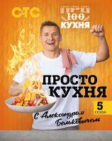 ПроСТО кухня с Александром Бельковичем. 5 сезон