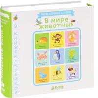 9 книжек-кубиков. В мире животных