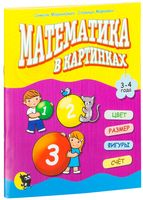 Математика в картинках (3-4 года)