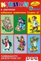 """Кубики """"Забавные животные №4"""" (6 шт.)"""