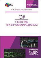 C#. Основы программирования (+CD)