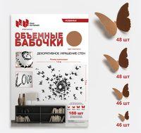 "Набор наклеек на стену ""Бабочка"" (188 шт.; медный)"