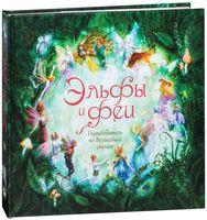 Эльфы и феи. Путеводитель по Волшебной стране