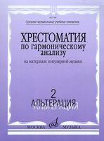 Хрестоматия по гармоническому анализу. На материале популярной музыки. В 3 частях. Часть 2. Альтерация