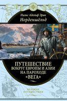 """Путешествие вокруг Европы и Азии на пароходе """"Вега"""" в 1878-1880 годах"""