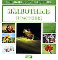 Животные и растения. Энциклопедия школьника