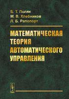 Математическая теория автоматического управления