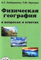 Физическая география в вопросах и ответах