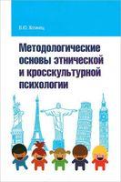 Методологические основы этнической и кросскультурной психологии