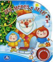 Дед Мороз и лето. Книжка-игрушка (1 кнопка с песенкой)