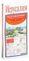 Иерусалим. Русско-английский разговорник + транспортная схема