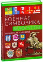 Военная символика белорусов. Знамена и мундиры