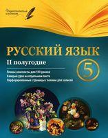 Русский язык. 5 класс. 2 полугодие. Планы-конспекты уроков