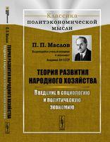 Теория развития народного хозяйства. Введение в социологию и политическую экономию
