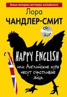 Happy English, или Английские куры несут счастливые яйца (+ CD)