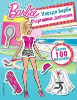 Наряди Барби. Спортивные девчонки