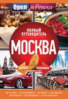 Полный путеводитель. Москва