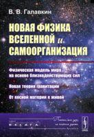 Новая физика Вселенной и самоорганизация