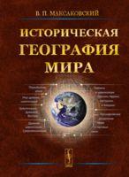Историческая география мира