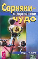 Сорняки - лекарственное чудо