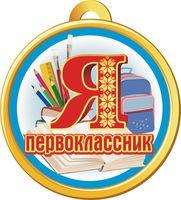 "Медаль ""Я первоклассник"""