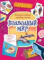 Lapbook. Подводный мир. Интерактивная игровая папка