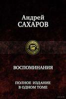 Андрей Сахаров. Воспоминания. Полное издание в одном томе