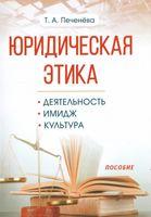 Юридическая этика. Деятельность, имидж, культура. Пособие