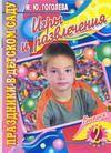 Праздники в детском саду. Игры и развлечения. Выпуск 2