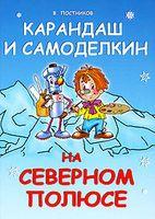 Карандаш и Самоделкин на Северном полюсе