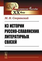Из истории русско-славянских литературных связей (м)
