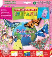 """Оригами простое """"Бабочки мира"""""""