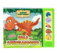 Мы - динозаврики. Книжка-игрушка