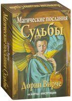 Магические послания судьбы (44 карты + брошюра)