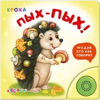 Пых-Пых! Книжка-игрушка