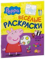 Свинка Пеппа. Веселые раскраски (малиновая)